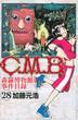 C.M.B. 28 森羅博物館の事件目録 (講談社コミックス)(月刊少年マガジンKC)