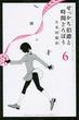 せっかち伯爵と時間どろぼう 6 (週刊少年マガジン)(少年マガジンKC)