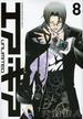 エア・ギアUNLIMITED 8 (講談社コミックスデラックス)