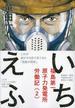 いちえふ 2 福島第一原子力発電所労働記 (モーニングKC)(モーニングKC)