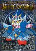 SDガンダム外伝騎士ガンダム物語 伝説の巨人編 新装版 (KCDX)(KCデラックス)