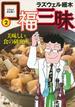 口福三昧 2 美味しい食の研究所(KCデラックス)
