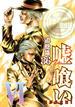 噓喰い 36 (ヤングジャンプコミックス)(ヤングジャンプコミックス)