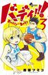 バディ!!! 3 (少年サンデーコミックス)(少年サンデーコミックス)