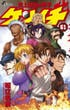 史上最強の弟子ケンイチ 61 (少年サンデーコミックス)(少年サンデーコミックス)