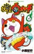 妖怪ウォッチ 6 (コロコロコミックス)(コロコロコミックス)