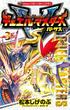 デュエル・マスターズVS 3 (コロコロコミックス)(コロコロコミックス)