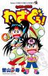 わざぐぅ! 6 わざぼー最終章 (コロコロコミックス)(コロコロコミックス)