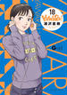 YAWARA! VOLUME18 (BIG COMICS SPECIAL)(ビッグコミックススペシャル)