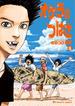 オケラのつばさ 3 (ビッグコミックス)(ビッグコミックス)