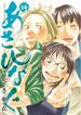 あさひなぐ 14 (ビッグコミックス)(ビッグコミックス)