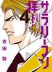 サラリーマン拝! 4 (ビッグコミックス)(ビッグコミックス)