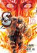 Sエス−最後の警官− 16 (ビッグコミックス)(ビッグコミックス)