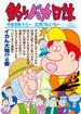 釣りバカ日誌 91 イカん大物!?の巻(ビッグコミックス)