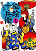 猫絵十兵衛~御伽草紙~ 12(ねこぱんちコミックス)
