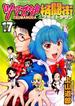 ツマヌダ格闘街 17 (コミック)(YKコミックス)