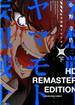 妄想戦士ヤマモト 下 HDリマスター (コミック)(YKコミックス)