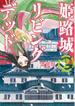姫路城リビングデッド 2 (BUNCH COMICS)(バンチコミックス)