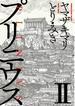 プリニウス 2 (BUNCH COMICS 45 PREMIUM)(バンチコミックス)