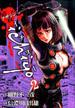 アサシンichiyo 2 (HCヒーローズコミックス)