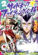 サイドキック☆ファイティングルール 2 (HCヒーローズコミックス)