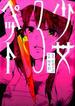 少女ペット 3 (EDGESTAR COMICS)