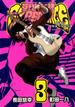 SHIORI EXPERIENCEジミなわたしとヘンなおじさん 3 (ビッグガンガンコミックス)