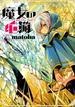 魔女の心臓 6 (ガンガンコミックスONLINE)(ガンガンコミックスONLINE)