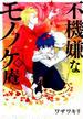 不機嫌なモノノケ庵 3(ガンガンコミックスONLINE)