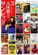 天体戦士サンレッド 20 (ヤングガンガンコミックス)(ヤングガンガンコミックス)