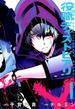 役職ディストピアリ 1 (ヤングガンガンコミックス)(ヤングガンガンコミックス)