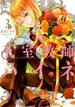 王室教師ハイネ 3(Gファンタジーコミックス)
