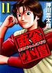 麻雀小僧 11 (近代麻雀コミックス)(近代麻雀コミックス)