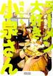 ラーメン大好き小泉さん 2 (BAMBOO COMICS)