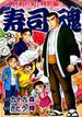 寿司魂 14 江戸前の旬特別編 (NICHIBUN COMICS)(NICHIBUN COMICS)