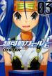 超可動ガール1/6 03 (Action Comics)(アクションコミックス)