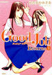 Good Job Returns 3 (JOUR COMICS)(ジュールコミックス)