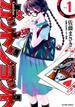 ガットショット 1 (ACTION COMICS)(アクションコミックス)