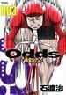 Odds VERSUS! 3 (ACTION COMICS)(アクションコミックス)