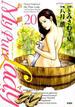 My Pure Lady 20 お願いサプリマン (ACTION COMICS)(アクションコミックス)