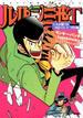 ルパン三世T どっちが勝つか三代目VS十三代目編 (ACTION COMICS)(アクションコミックス)