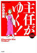 主任がゆく! 20 (BUNKASHA COMICS)(ぶんか社コミックス)