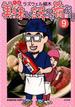 美味い話にゃ肴あり 9 (BUNKASHA COMICS)(ぶんか社コミックス)