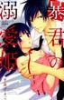 暴君の溺愛姫 (BUNKASHA COMICS)(ぶんか社コミックス)