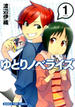 ゆとりノベライズ 1 (MANGA TIME COMICS)(まんがタイムコミックス)