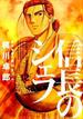 信長のシェフ 12 (芳文社コミックス)(芳文社コミックス)