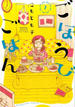 ごほうびごはん 1 (芳文社コミックス)(芳文社コミックス)