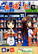 ヴぁるばいと! 1 (MANGA TIME KR COMICS)