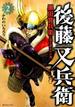 後藤又兵衛 2 黒田官兵衛に最も愛された男 (SPコミックス)(SPコミックス)