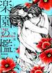 楽園の檻 (ビーボーイコミックスデラックス)